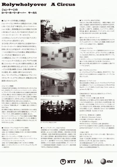 img-1993chirashi32.png