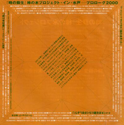 img-2000chirashi6.png