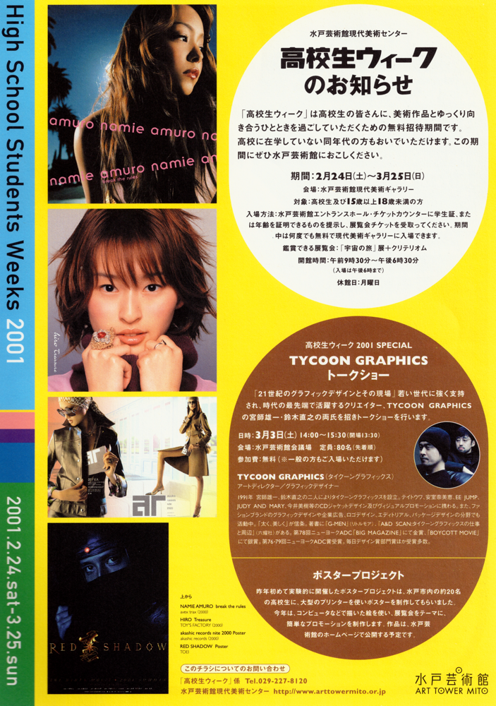 img-2001chirashi3.png
