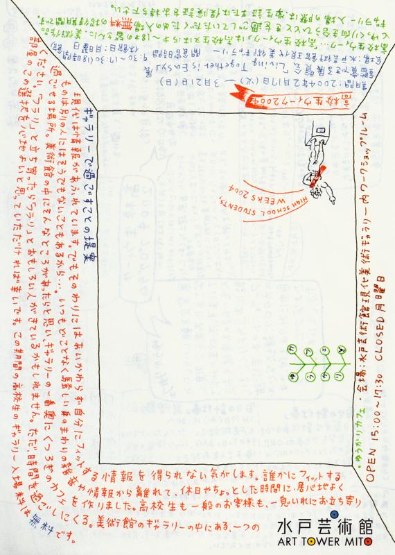 img-2004chirashi3.png