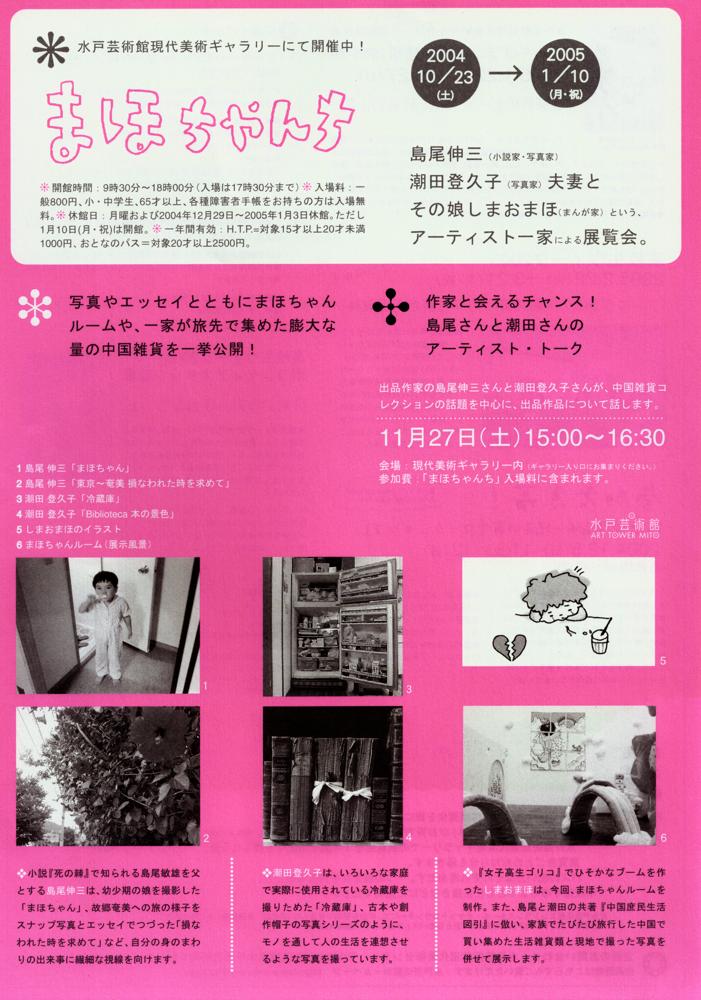 img-2005chirashi3.png