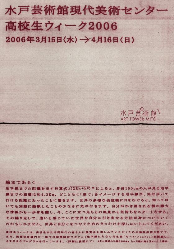 img-2006chirashi3.png