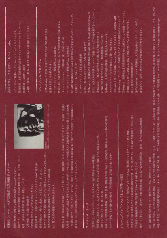 img-2006chirashi4.png