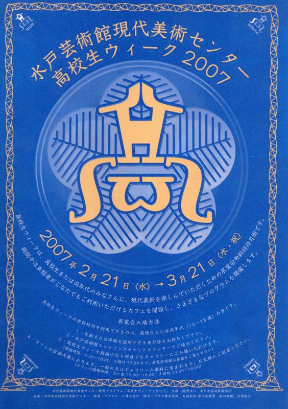 img-2007chirashi3.png