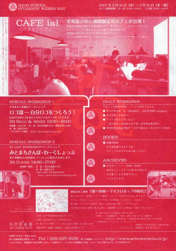 img-2007chirashi4.png