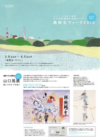 kokosei_week_2015_o1.png